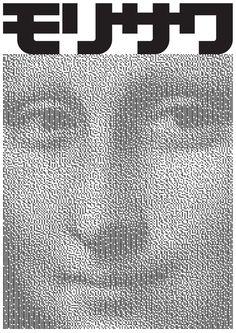 Morisawa Posters by John Maeda, 1990's (composed in the Adobe PostScript language - predecessor to SVG)