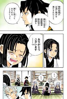 Funny Anime Pics, Sad Anime, Anime Demon, Demon Slayer, Slayer Anime, Manga Art, Anime Manga, Raw Manga, Drawing The Human Head