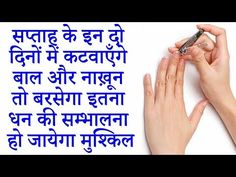 YouTube Hindu Quotes, Hindi Quotes On Life, Vedic Mantras, Hindu Mantras, Good Health Tips, Natural Health Tips, Palm Reading Lines, Ethics Quotes, Life Skills Kids