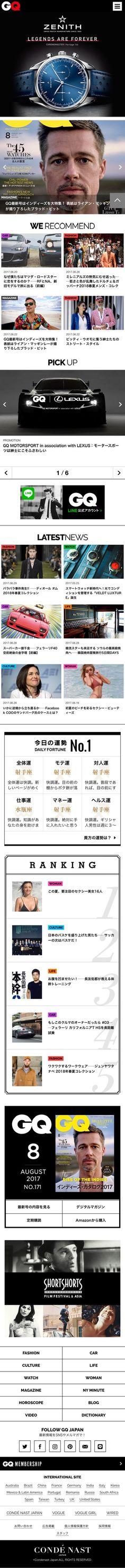 男性雑誌GQのwebサイト https://gqjapan.jp/  国際団体の プロフェッショナル感をだす