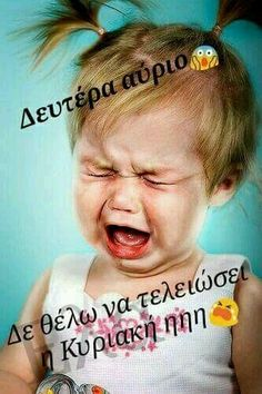 Funny Greek Quotes, Great Words, Muay Thai, Funny Photos, Birthday Wishes, Lol, Happy, Kids, Facebook