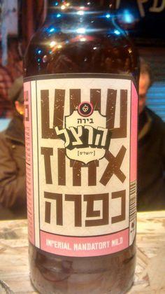 A micro cervejaria Herlz Beer, com sede em Jerusalém, vai criar uma cerveja em colaboração com a famosa cervejaria artesanal Crew Republic. A cooperação, que vai produzir uma cerveja Alemã-Israelense ímpar, vai comemorar os 500 anos da primeira lei de pureza de cerveja, a Reinheitsgebot. O projeto foi idealizado pelo Museu Judaico de Munique, que…