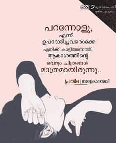 She Quotes, Status Quotes, Eyes Wallpaper, Malayalam Quotes, Genius Quotes, True Words, Writings, Read More, Life Lessons