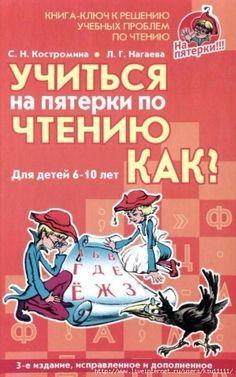 УЧИТЬСЯ НА ПЯТЕРКИ ПО ЧТЕНИЮ 6-10 ЛЕТ