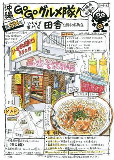岡山・Go Go グルメ隊!! Nutrition Guide, Nutrition Plans, Japanese Handwriting, Japanese Food Art, Food Map, Pinterest Instagram, Food Poster Design, Food Sketch, Okayama