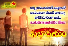 Telugu-good-morning-quotes-with-images
