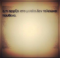 Αυτό τι μυαλό Mood Of The Day, Cheer Me Up, Greek Quotes, Life Is Short, Love Words, True Stories, Things To Think About, Texts, Tattoo Quotes