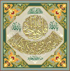 Tariq Moughal - بسم الله الرحمن الرحيم Say. He is Allah . Arabic Calligraphy Art, Arabic Art, Caligraphy, Ribbon Png, Religious Text, Noble Quran, Islamic Paintings, Islamic Quotes Wallpaper, Madhubani Art