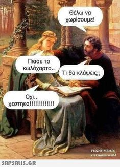Funny Greek Quotes, Greek Memes, Funny Quotes, Funny Memes, Jokes, Ancient Memes, Funny Clips, Beach Photography, Just For Laughs
