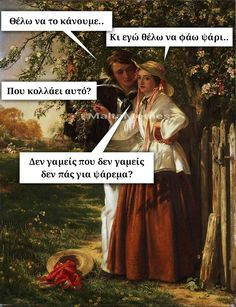 Δεν γαμείς Ancient Memes, Stupid Funny Memes, Just For Fun, Jokes, Humor, Greek, Movie Posters, Husky Jokes, Film Poster