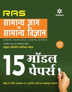 Book for RAS GK and GS 15 Model Papers (With Solved Papers) by Arihant Publication. @ #Mybookistaan.com http://mybookistaan.com/books/competition-guides/rpsc-exam/ras