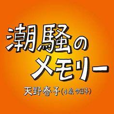 Shazam で 天野春子(小泉今日子) の 潮騒のメモリー を見つけました。聴いてみて: http://www.shazam.com/discover/track/92739736