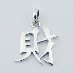 DESIGNER SILVER PENDANT Chinese WEALTH, Feng Shui Symbol NOW $24.95aus .....................With FREE SHIPPING WORLD WIDE.. SAVE THIS PIN OR BUY NOW FROM LINK HERE http://www.ebay.com.au/itm/-/172387634217?ssPageName=ADME:L:LCA:AU:1123