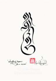 Drutsa symbol meaning: 'Everything happens for a reason' (Drutsa is a form of Tibetan calligraphy)