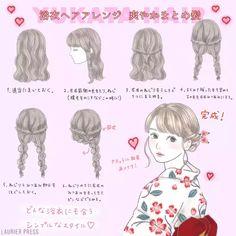 浴衣に合うヘアアレンジ♡ くるりんぱや三つ編みで簡単まとめ髪【イラスト】 - ローリエプレス (1/1) Kawaii Hairstyles, Diy Hairstyles, Pretty Hairstyles, Kawaii Hair Tutorial, Lolita Hair, Hair Sketch, Beach Wave Hair, Hair Arrange, Japanese Hairstyle