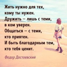 VK is the largest European social network with more than 100 million active users. Cute Inspirational Quotes, Clever Quotes, Wise Quotes, Funny Quotes, Russian Quotes, Life Is Tough, Good Thoughts, True Words, Life Lessons