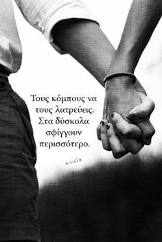 Find images and videos about quotes, greek quotes and greek on We Heart It - the app to get lost in what you love. Greek Love Quotes, Famous Love Quotes, Love Quotes For Him, New Quotes, Quotes To Live By, Favorite Quotes, Funny Quotes, Life Quotes, Inspirational Quotes