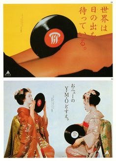 R|pin|Yellow Magic Orchestra「BGM」リリース30周年記念-世界は 日の出を待っている #渡辺博信 #原耕一#YMO #bugsrika