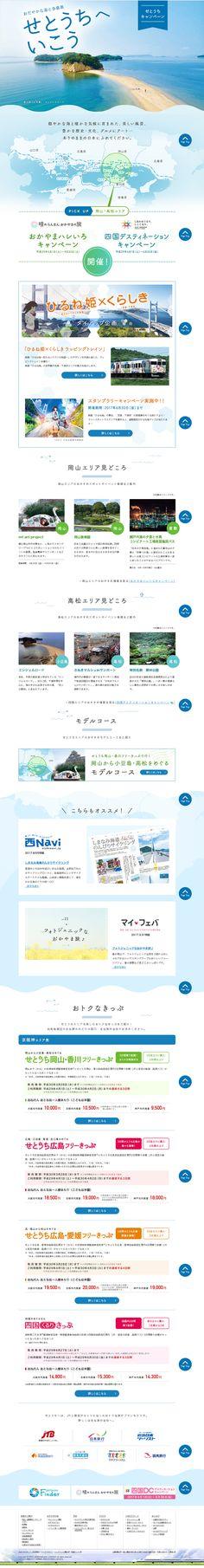 せとうちキャンペーン|WEBデザイナーさん必見!ランディングページのデザイン参考に(かわいい系)