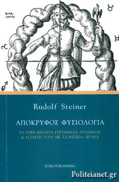 ΑΠΟΚΡΥΦΟΣ ΦΥΣΙΟΛΟΓΙΑ (GA 128) / STEINER RUDOLF Rudolf Steiner, Books, Art, Art Background, Libros, Book, Kunst, Performing Arts, Book Illustrations