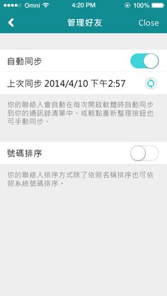 Contacts_setting