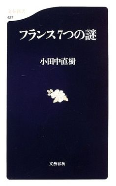 フランス7つの謎 (文春新書)   小田中 直樹 http://www.amazon.co.jp/dp/4166604279/ref=cm_sw_r_pi_dp_ZXqtub06E9FB8
