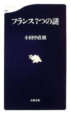 フランス7つの謎 (文春新書)   小田中 直樹 http://www.amazon.co.jp/dp/4166604279/ref=cm_sw_r_pi_dp_ZXqtub06E9FB8