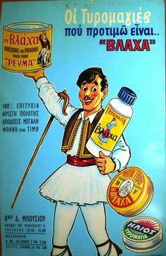 Vintage ad from Greece Vintage Advertising Posters, Old Advertisements, Vintage Ads, Vintage Posters, Vintage Photos, Vintage Stuff, Old Posters, Greek Restaurants, Old Commercials