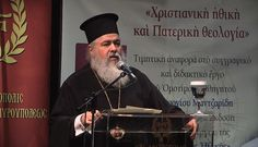 Ο Σεβασμιώτατος Μητροπολίτης Νεαπόλεως και Σταυρουπόλεως κ. Βαρνάβας ομιλεί με θέμα: «Το εκκλησιαστικό φρόνημα του Καθηγητή Γεωργίου Μαντζαρίδη». Η ομιλία πραγματοποιήθηκε σε εκδήλωση που διοργάνωσαν η Ιερά Μητρόπολη Νεαπόλεως και Σταυρουπόλεως και η Ιερά Μεγίστη Μονή Βατοπαιδίου με τίτλ