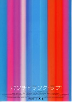 Punch-Drunk Love Color Japanese Poster