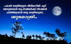 Good Night Malayalam Quotes Images Good Quotes