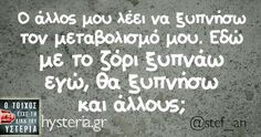Funny Statuses, Greek Quotes, Live Love, True Words, Funny Images, Picture Quotes, Hilarious, Funny Shit, Funny Quotes