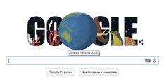 Гугъл почете Деня на Земята с викторина | Danybon.com