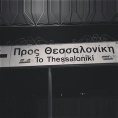 ✈️Smells like Greek spirit julyy 🌈✈️🚣🌅🚆🌻 This Is Love, Love Of My Life, Tumblr Quotes, Meaning Of Life, Thessaloniki, Greek Quotes, Say Something, Word Porn, Meaningful Quotes