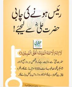 Urdu Quotes Islamic, Hadith Quotes, Imam Ali Quotes, Islamic Phrases, Islamic Teachings, Islamic Messages, Islamic Dua, Muslim Love Quotes, Beautiful Islamic Quotes
