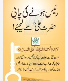 Shakil ahmed kumthe Urdu Quotes Islamic, Islamic Phrases, Islamic Teachings, Islamic Messages, Islamic Dua, Hazrat Ali Sayings, Imam Ali Quotes, Hadith Quotes, Muslim Love Quotes