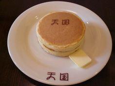 喫茶天国 : ホットケーキ