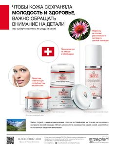 Swisso Logical cosmetic line is based on vegetable proteins and freshly picked Echinacea from the Swiss Alps.