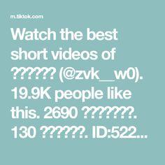 Watch the best short videos of مكافحه (@zvk__w0). 19.9K people like this. 2690 متابعون. 130 أتابعه. ID:5220448559 Iraq Map, Good Things, Videos