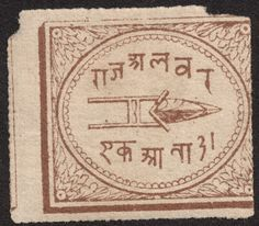 "Alwar 1877 Scott 2 1a brown ""Katar"""
