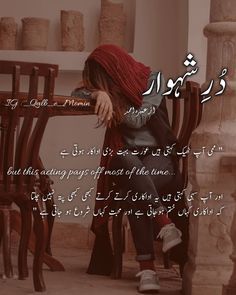 Best Quotes In Urdu, Best Urdu Poetry Images, Wise Quotes, Poetry Quotes, Urdu Quotes, Qoutes, Novels To Read Online, Books To Read, Romantic Novels To Read