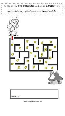 Kindergarten, Greek Alphabet, Periodic Table, Language, Diagram, Letters, Activities, Blog, Games