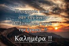 Kalimera Good Afternoon, Good Morning, Smart Quotes, Live Laugh Love, Greek Quotes, English Quotes, Wisdom, Letters, Messages