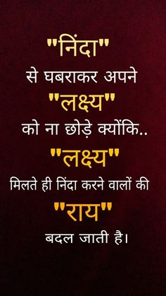 Feelings Quotes In Hindi - Feelings Quotes - Trend True Quotes 2020 Good Quotes, Hindi Good Morning Quotes, Motivational Picture Quotes, Motivational Quotes For Students, Inspirational Quotes Pictures, Good Thoughts Quotes, True Quotes, 3am Thoughts, Motivational Thoughts