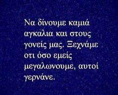 Ας το θυμόμαστε!!! Unique Quotes, Greek Quotes, So True, Sayings, Words, Truths, Beautiful, Lyrics, Horse