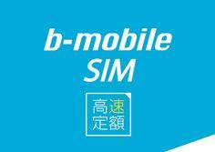 日本通信が個人向け格安SIM撤退総務省のMVNO推進策も見直し必要に