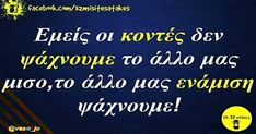 Funny Quotes, Company Logo, Lol, Greek, Funny Phrases, Funny Qoutes, Rumi Quotes, Hilarious Quotes, Fun