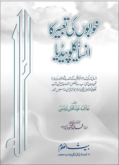 Dawateislami khwabon ki tabeer book