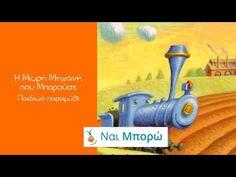 Η Μικρή Μηχανή που Μπορούσε - Παραμύθια για παιδιά - Ελληνική Αφήγηση & Ελληνικοί Υπότιτλοι - YouTube Storytelling, Fairy Tales, Books, Libros, Fairytale, Book, Fairytail, Book Illustrations, Libri