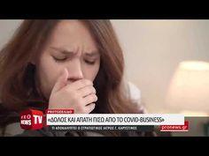 «Δόλος και απάτη πίσω από το Covid-Business» - Τι αποκαλύπτει ο Στρατιωτικός Ιατρός Γ. Καρυστινός - YouTube